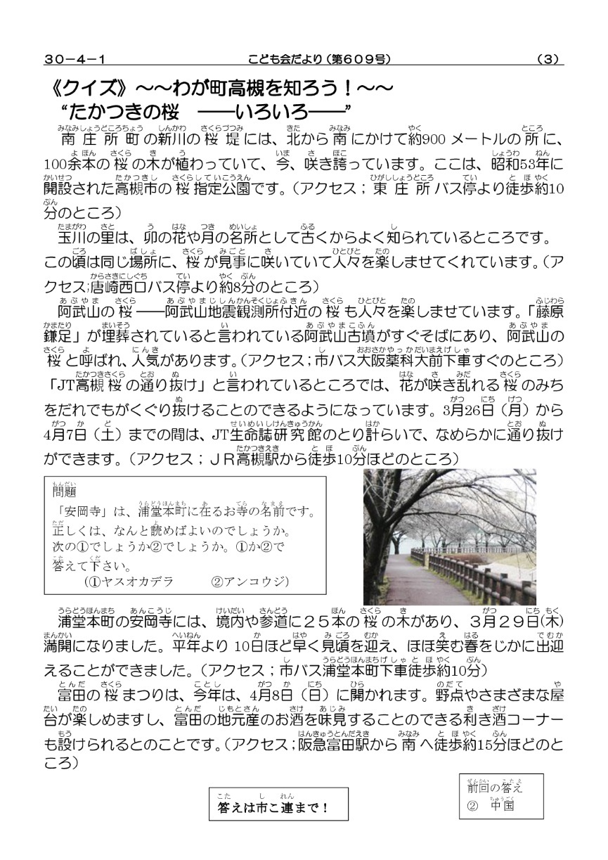 IMG_20180401_03.jpg
