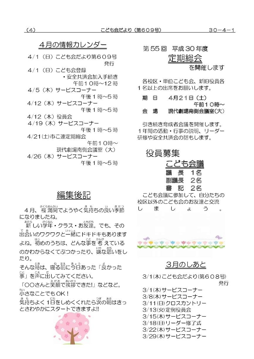 IMG_20180401_04.jpg