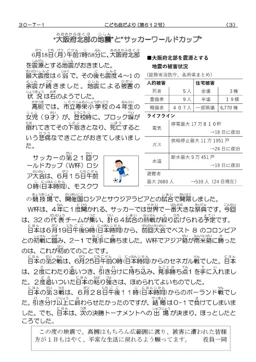 IMG_20180701_03.jpg