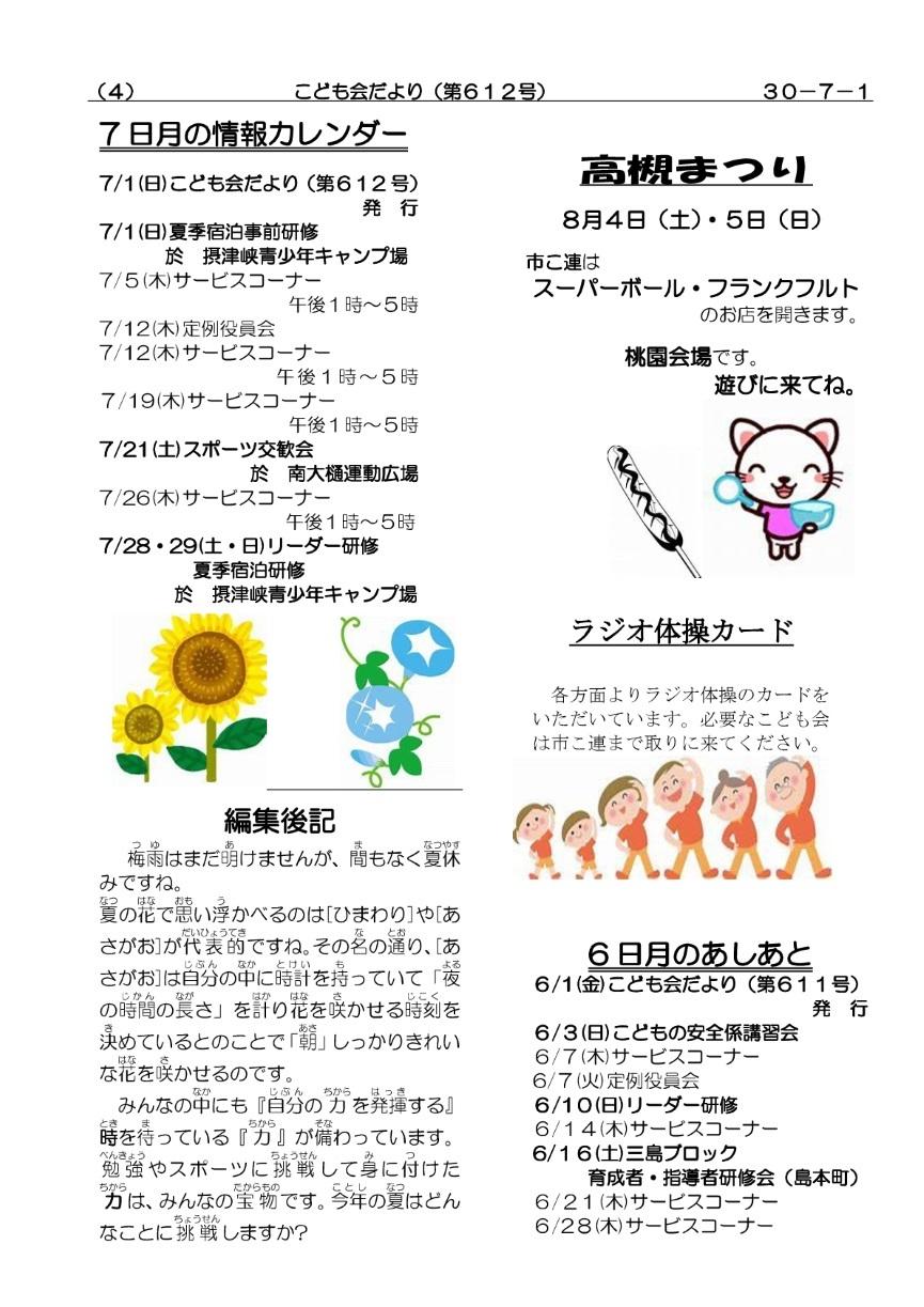 IMG_20180701_04.jpg
