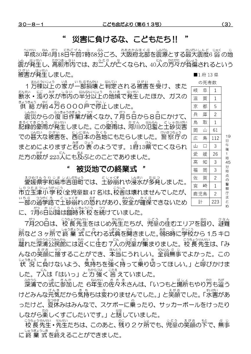 IMG_20180801_03.jpg