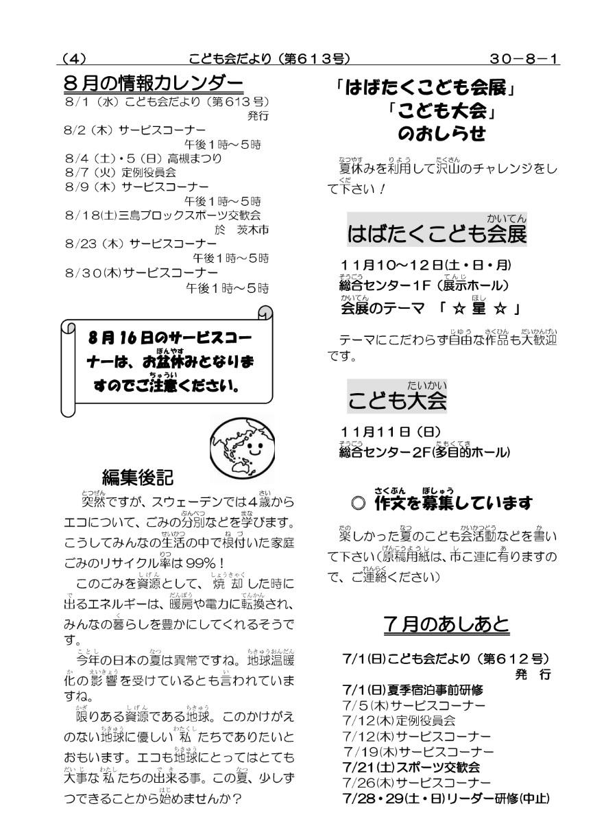 IMG_20180801_04.jpg